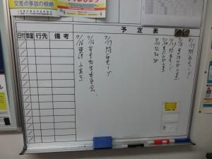 IMG_1033予定表前