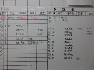 IMG_1034予定表後